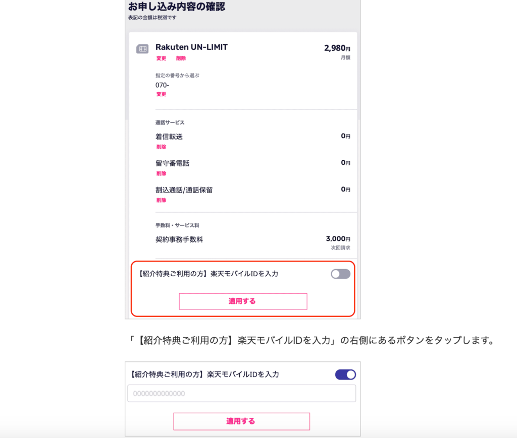 コード 楽天 紹介 アン リミット